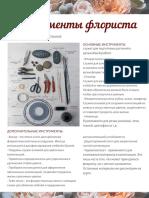 Необходимые Инструменты Флориста.pdf