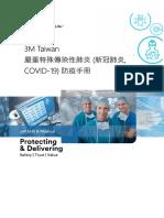 3MTaiwan嚴重特殊傳染性肺炎防疫手冊20200320