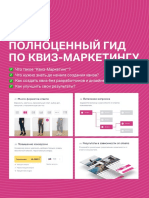 Gai_d_po_kviz-marketingu