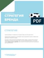 Стратегия Бренда_Азмуу.pdf
