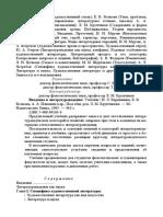 Vershinina_N_L__Volkova_E_V__Ilyushin_A_A_i_dr_-_Vvedenie_v_literaturovedenie.doc