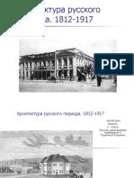 Sec.XIX_Perioada rusa