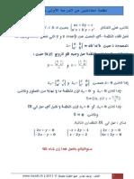 نظمة معادلتين من الدرجة الأولى بمجهولين