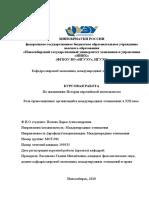 Курсовая_Попова Д.А._МОТ901.docx