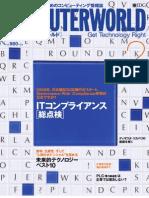 Computerworld.JP Feb, 2008