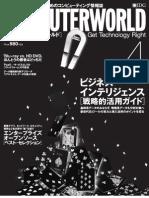 Computerworld.JP Apr, 2008