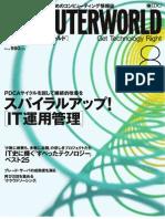 Computerworld.JP Aug, 2008