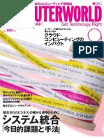 Computerworld.JP Sep, 2008