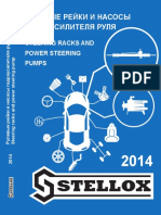 Stellox POWER RACKS AND POWER STEERING PUMP 2014