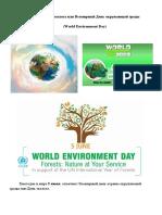 5 июня - День эколога или Всемирный День окружающей среды ( Красавина В.).docx