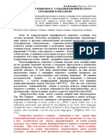 kozlova_abstract. Tyumen.doc