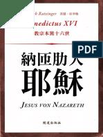 若瑟.拉辛格_ Pope Benedict XVI - 纳匝肋人耶稣 (0) - Libgen.lc