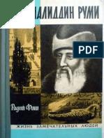 Fish_Zhizn-zamechatelnyh-lyudey_516_Dzhalaliddin-Rumi.257773.fb2