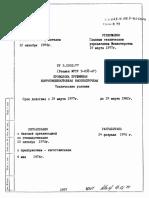 ТУ 3-1002-77