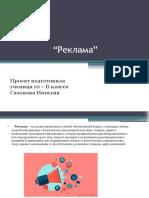 реклама.pptx