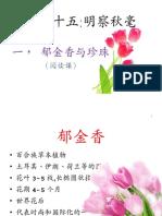 六年级 华语 (单元十五):明察秋毫(part 1 )