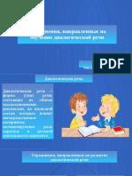 Развитие диалогических навыков у учащихся (Михайлов, 381)