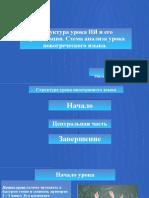 Структура урока ИЯ и его организация