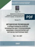 Мет_рекомендації_розробки_ПВР_для_кранів.pdf