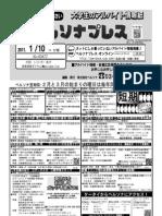 週刊ペルソナプレス 2011年1/10号