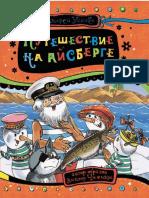 Usachev_A_Dedmorozizde5_Puteshestvie_Na_Ayisberge.a6.pdf