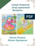 Рисование божеств как метод практики Дхармы - Нелли Пяцкая, Абрам Цукерман
