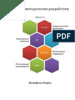Гибкие методологии разработки.pdf