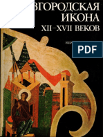 likhachev :Orthodox Russian icons of Novgorod 12-17 centuries