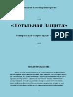 Мельский Александр Викторович