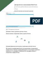 КС ЛАБА 5.docx