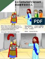 耶稣治愈军官的仆人 - Jesus Heals a Centurions Servant