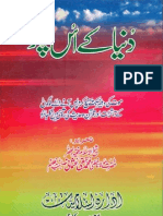Life After Death,  (Urdu) Dunya Ke Us Par-Mufti Taqi Usmani