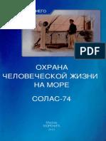 Охрана человеческой жизни на море. СОЛАС-74 - Дейнего - 2010.pdf
