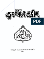 Translation of the Noble Quran in the Gujarati Language