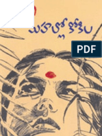 Maa Pasalapudi Kathalu Pdf