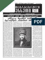 Literaturuli Meskheti 2020 April&Mai_4&5 (256-257)