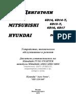 mitsubishi_dvigateli_6d14_14_t_6d15_t_6d16_6d17_hyundai_d6br (1).pdf