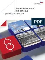 Power-Transformer-Testing-Brochure-RUS