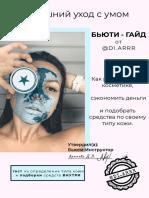 БЬЮТИ-ГАЙД.pdf