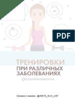Тренировки_при_различных_заболеваниях_.pdf