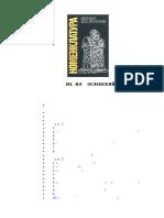Восленский Номенклатура.pdf