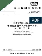 GB/T 2997-2000 致密定型耐火制品_体积密度、显气孔率和真气孔率试验方法.pdf