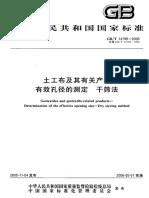 GB/T 14799-2005 土工布及其有关产品有效孔径的测定 干筛法.pdf
