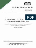 GB/T 13762-2009 土工合成材料 土工布及土工布有关产品单位面积质量的测定方法.pdf