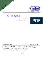 GB 50206-2002 木结构工程施工质量验收规范.pdf