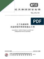 GB/T 17639-2008 土工合成材料长丝纺粘针刺非织造土工布.pdf