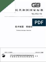 GB/T 10609.2-2009 技术制图 明细栏.pdf