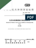 GB 16889-2008 生活垃圾填埋场污染控制标准 .pdf