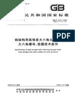 GB/T 1231-2006 钢结构用大六角螺栓.pdf