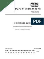 GB/T 12745-2007 触探仪.pdf